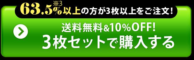 63.5%以上の方が3枚以上をご注文!送料無料&10%OFF!3枚セットで購入する