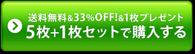 送料無料&33%OFF!&1枚プレゼント 5枚+1枚セットで購入する