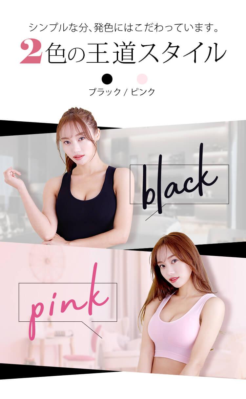 シンプルな分、発色にはこだわっています。 2色の王道スタイル ブラック/ピンク