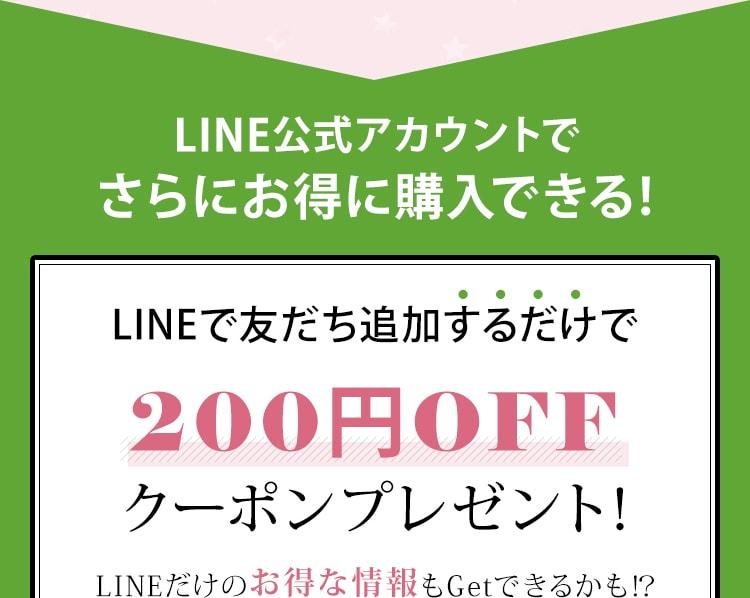 LINE公式アカウントでさらにお得に購入できる!LINEで友達追加をしてくださった方は1枚のご購入でも送料無料に!LINEだけのお得な情報がGetできるかも⁉