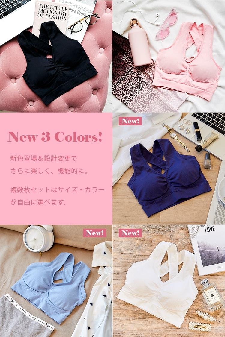 New 3 Colors! 新色登場&設計変更でさらに楽しく、機能的に。複数枚セットはサイズ・カラーが自由に選べます。