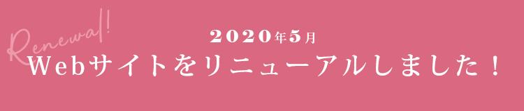 2020年5月 Webサイトをリニューアルしました!