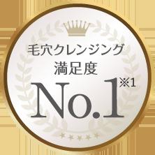 毛穴クレンジング満足度No.1