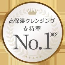 候補室クレンジング支持率No.1