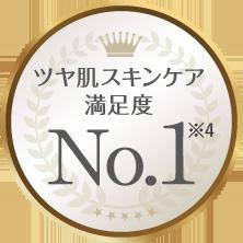 ツヤ肌スキンケア満足度No.1
