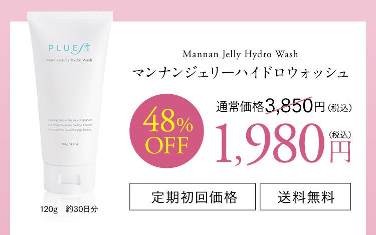 Mannan Jelly Hydro Wash マンナンジェリーハイドロウォッシュ 通常価格3,850円(税込) 48%OFF 1,980円(税込) 定期初回価格 送料無料 120g 約30日分