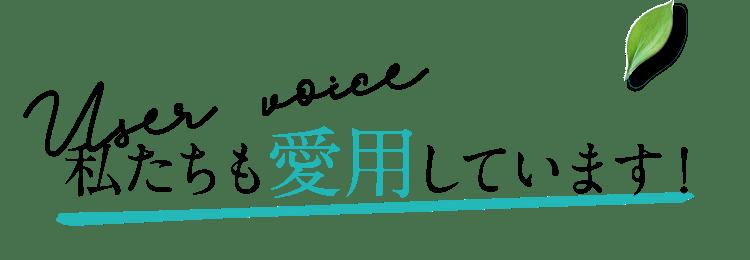 User voice 私たちも愛用しています!