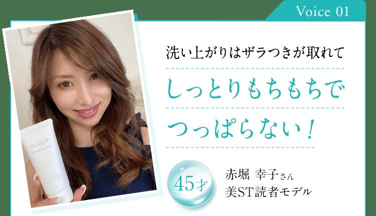 Voice 01 洗い上がりはザラつきが取れてしっとりもちもちでつっぱらない! 45才 赤堀 幸子さん 美ST読者モデル