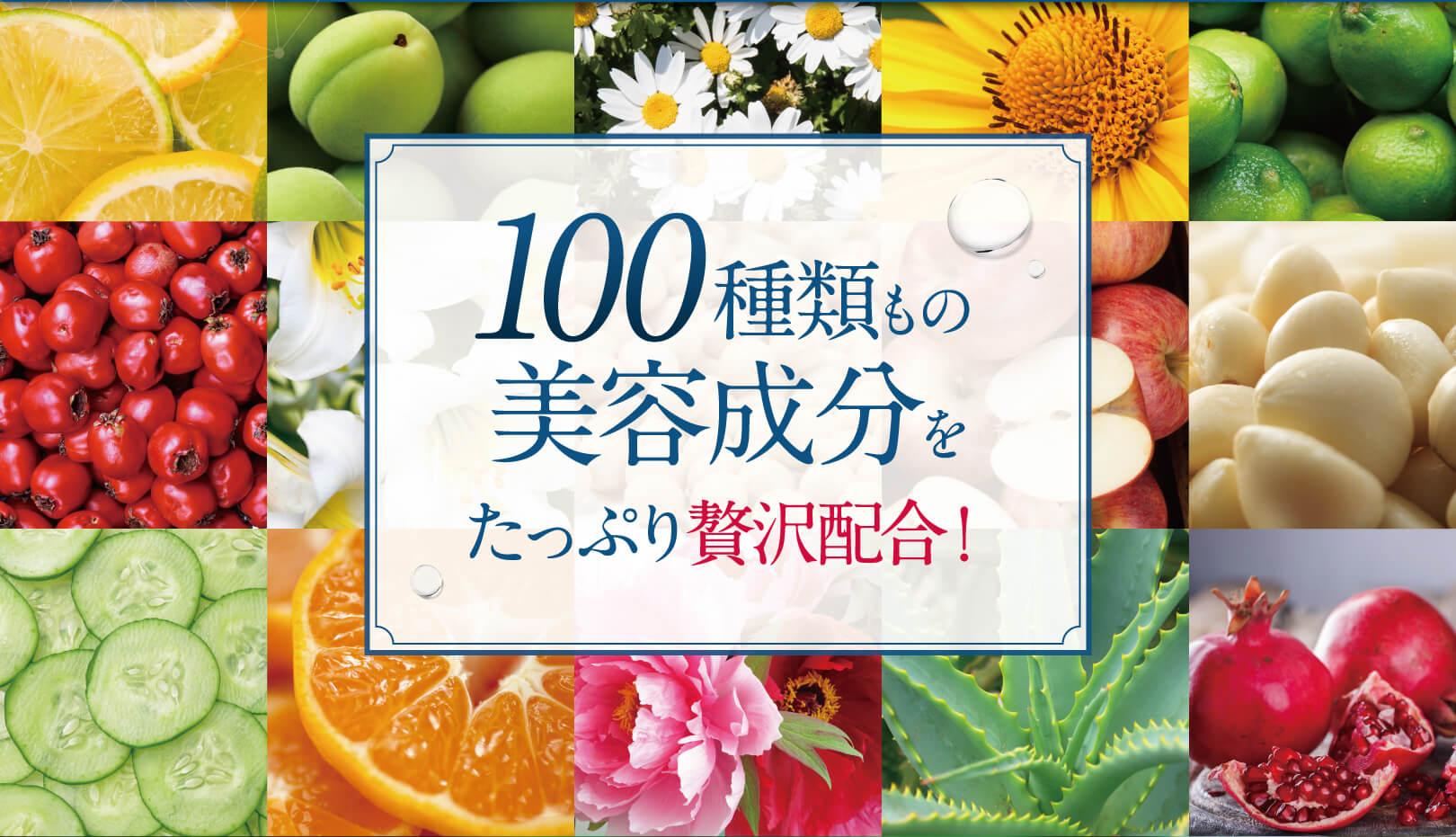 100種類もの美容成分をたっぷり贅沢配合!