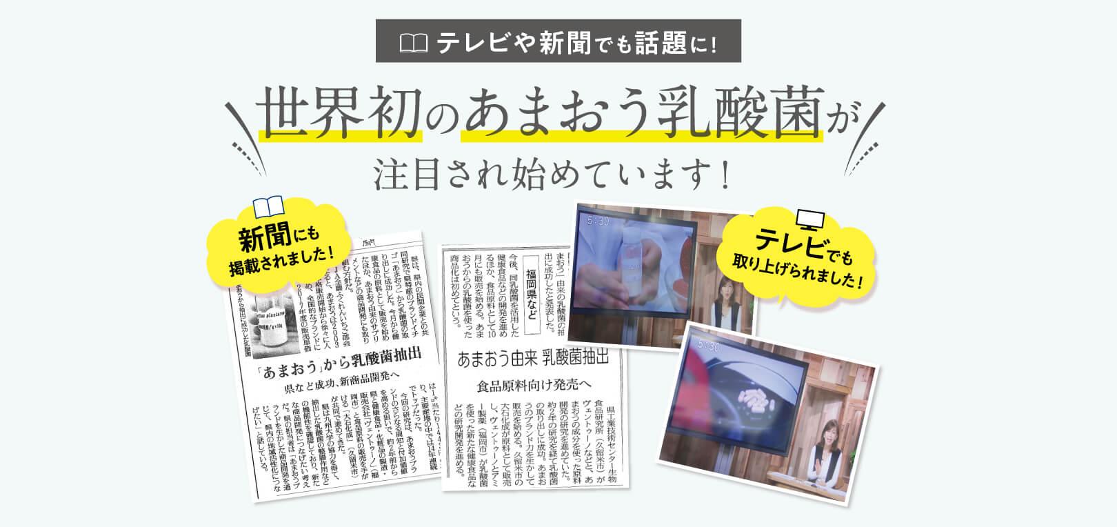 テレビや新聞でも話題に!世界初のあまおう乳酸菌が注目され始めています!