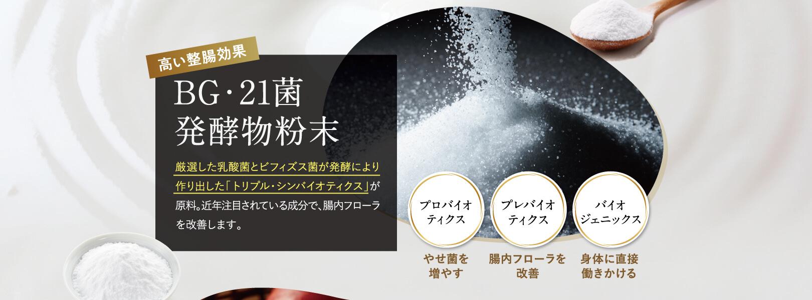 高い整腸効果 BG・21菌発酵物粉末