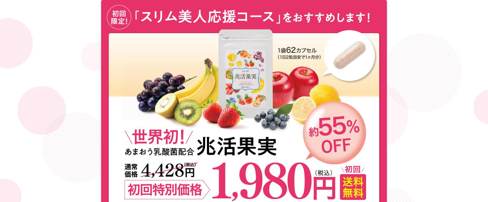兆活果実 初回特別価格 1,980円(税込)初回送料無料