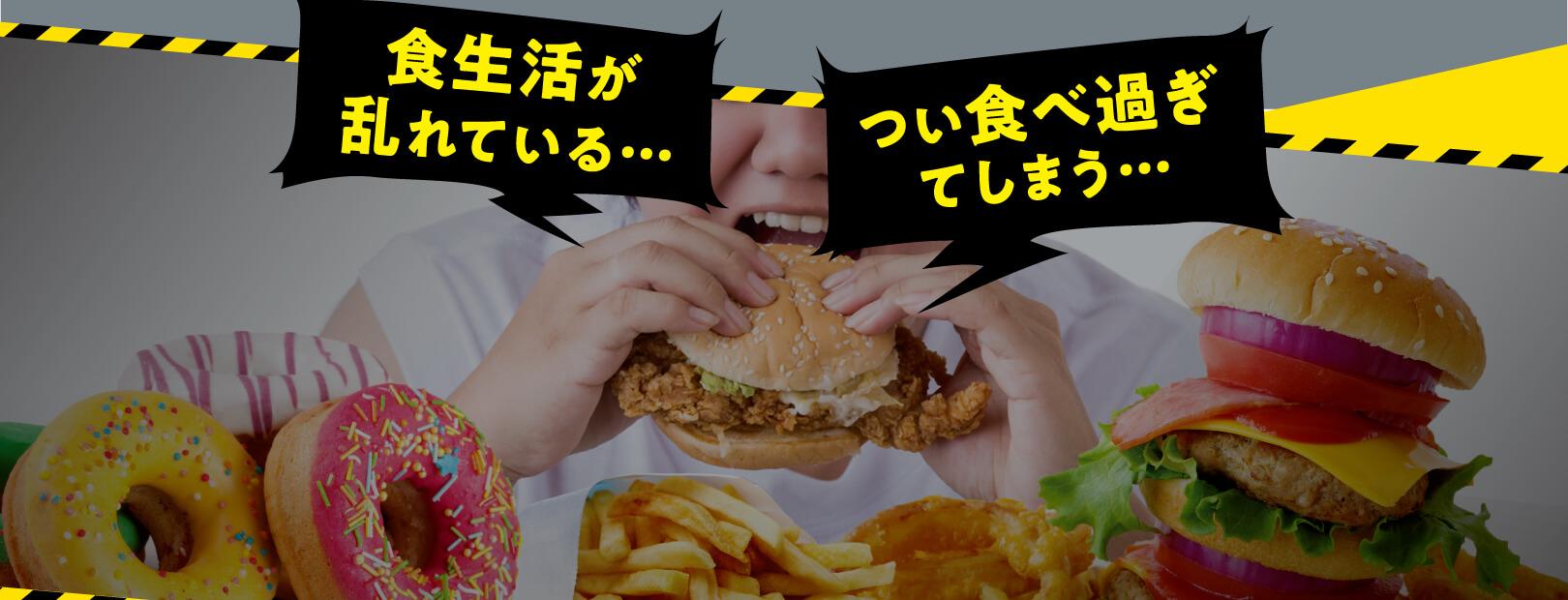 食生活が乱れている…つい食べ過ぎてしまう…