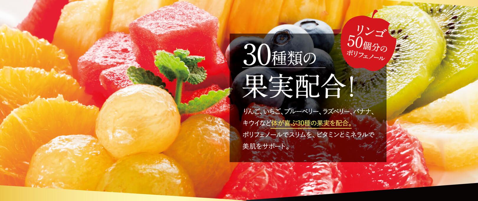 30種類の果実配合! リンゴ50個分のポリフェノール
