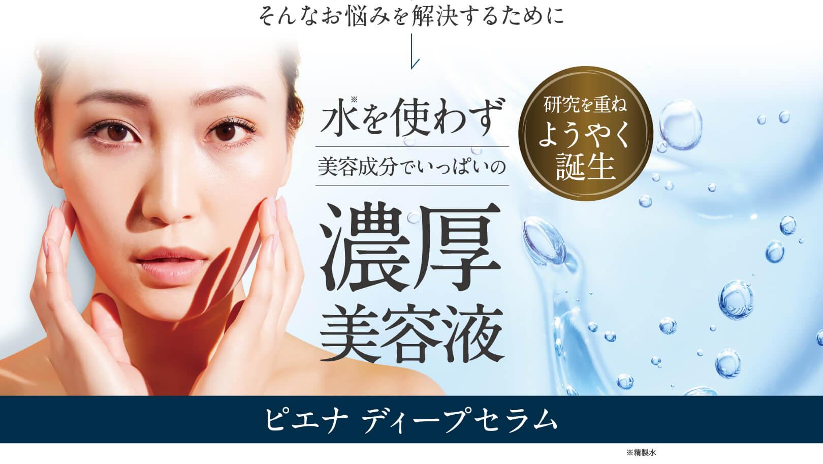 水を使わず美容成分でいっぱいの濃厚美容液