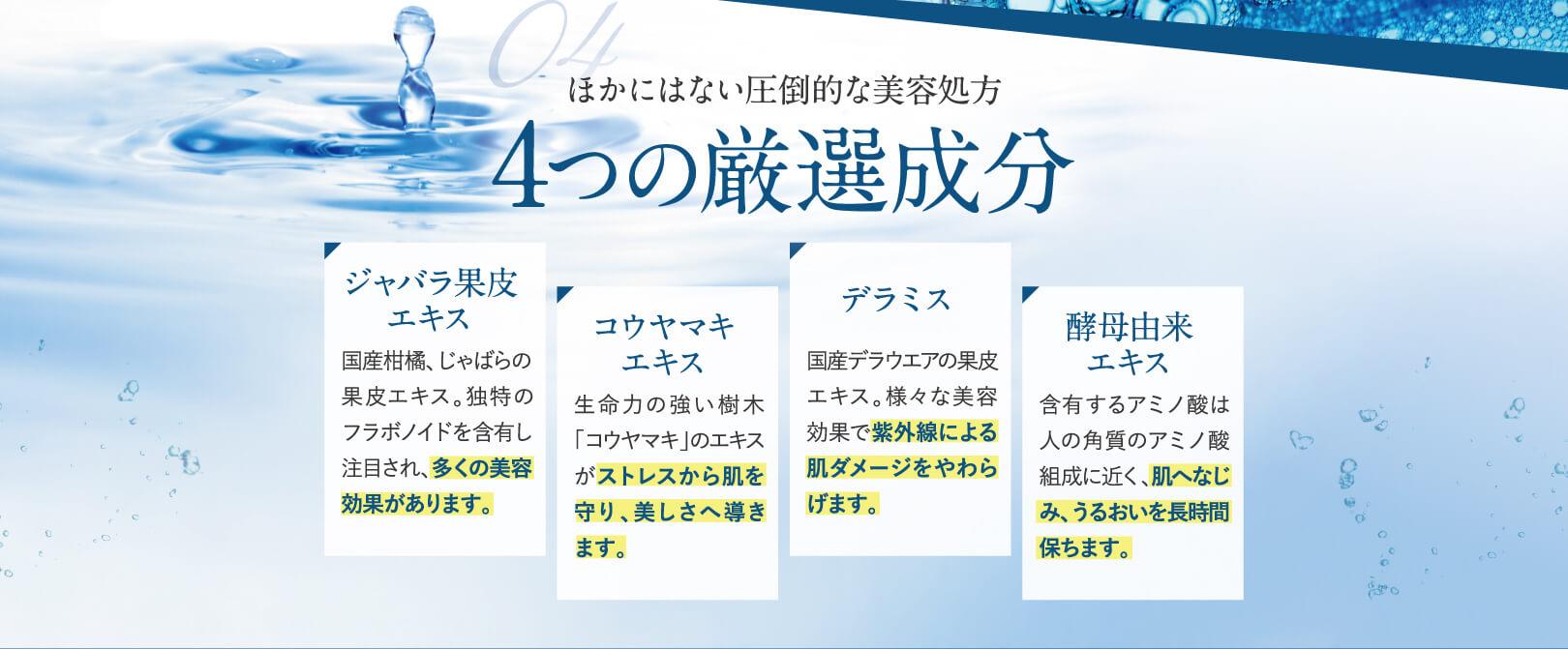 4つの厳選成分