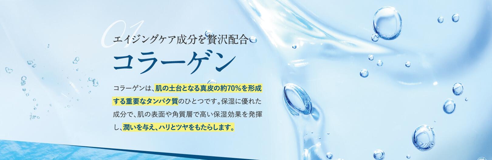 エイジングケア成分を贅沢配合コラーゲン
