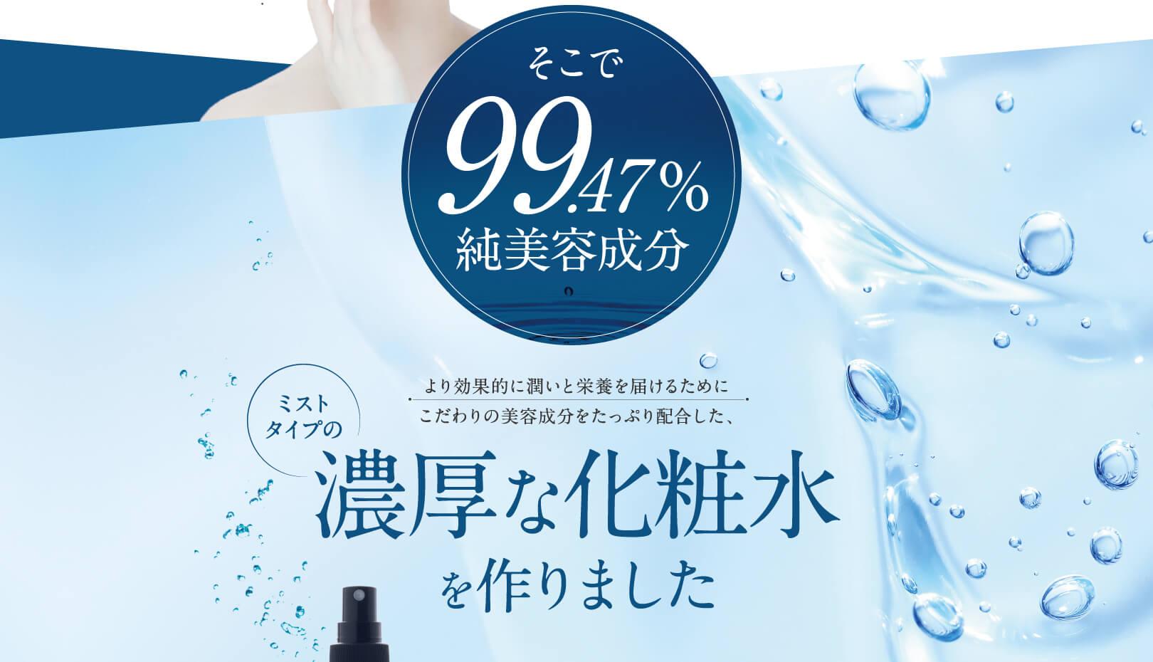 そこで99.47%純美容成分ミストタイプの濃厚な化粧水を作りました