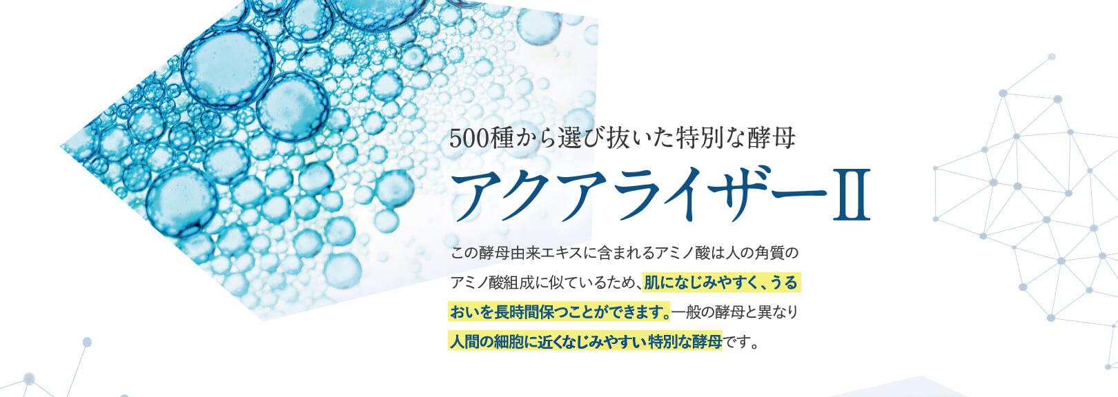 500種から選び抜いた特別な酵母アクアライザーⅡ