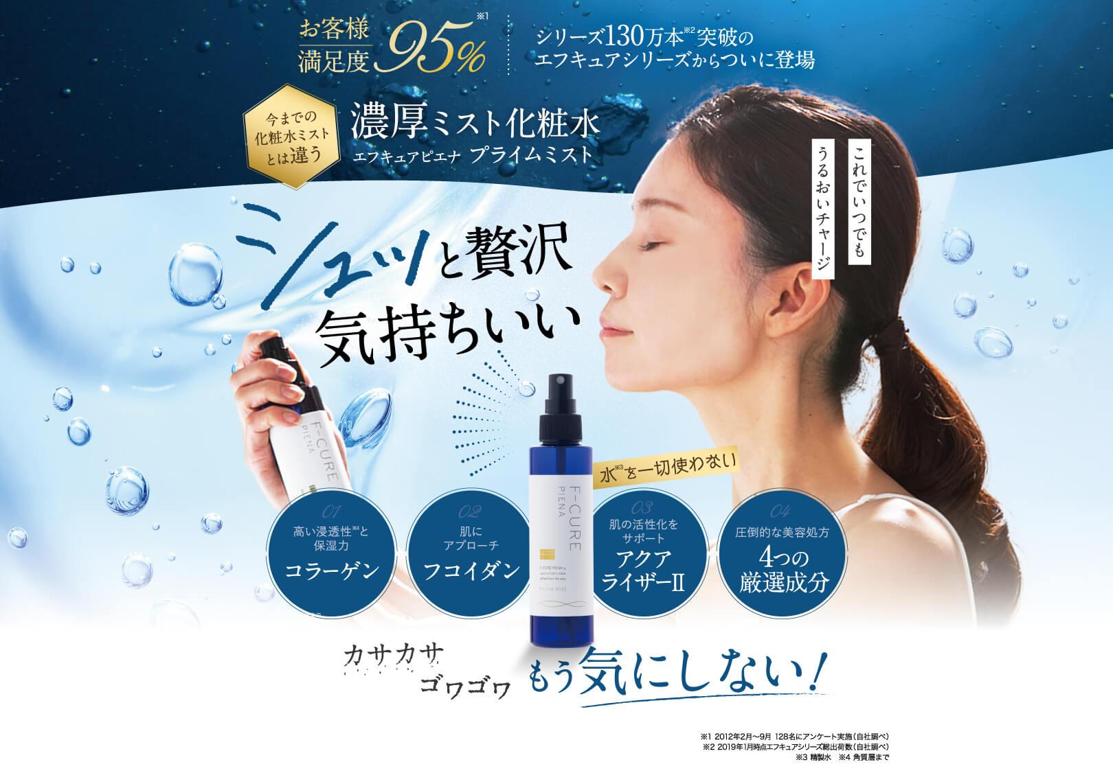 今までの化粧水ミストとは違う濃厚ミスト化粧水エフキュアピエナ プライムミスト