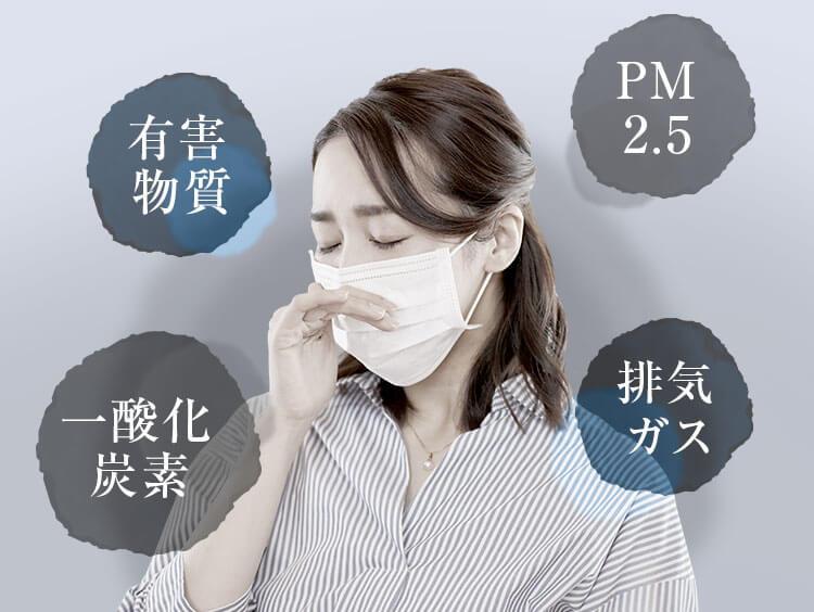 有害物質・PM2.5・一酸化炭素。排気ガス