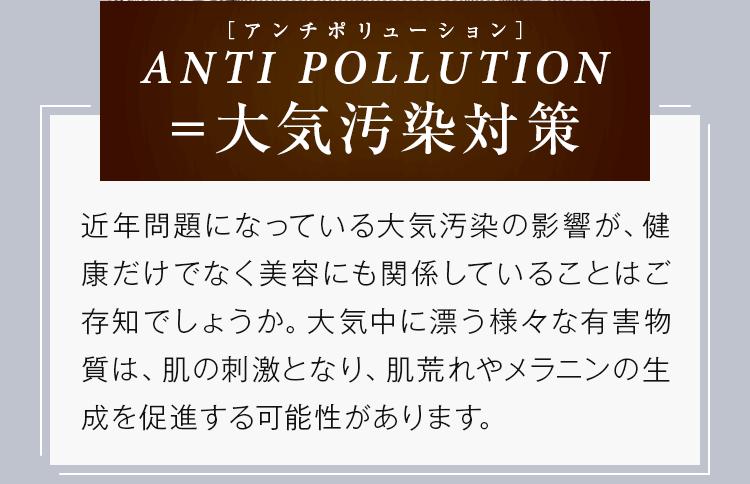 アンチポリューション=大気汚染対策
