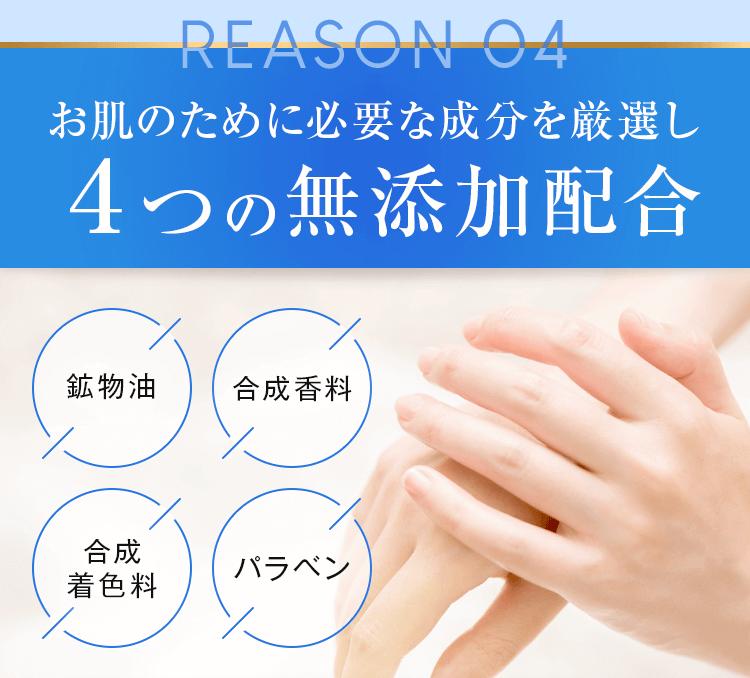 お肌のために必要な成分を厳選し4つの無添加配合