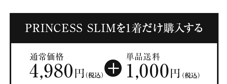PRINCESS SLIMを1着だけ購入する