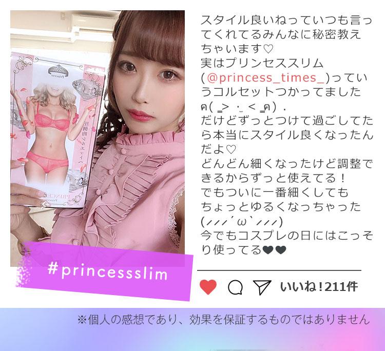#princessslim