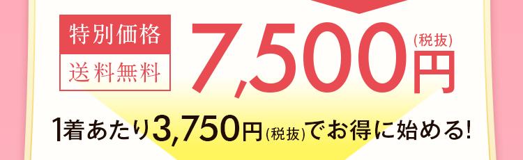 1着あたり3,750円(税抜)でお得に始める!