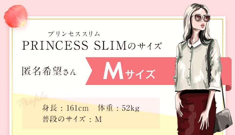 PRINCESS SLIMのサイズ