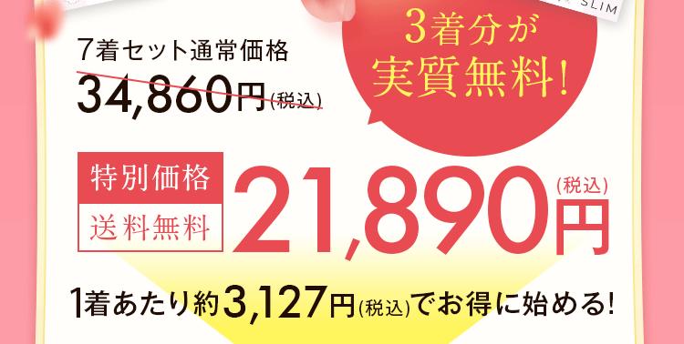 1着あたり約2,842円(税抜)でお得に始める!