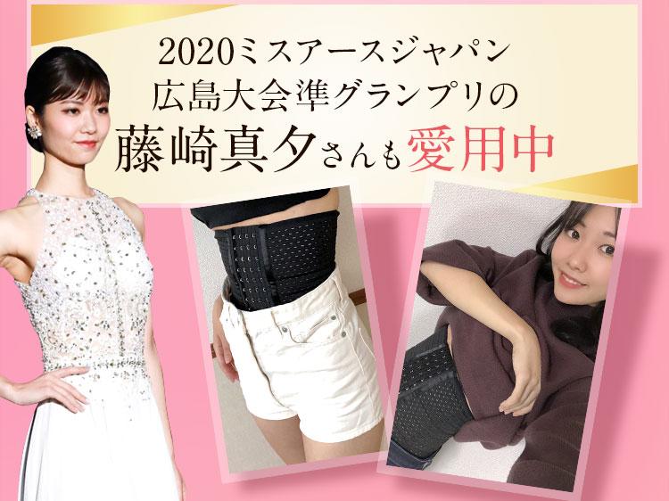 2020ミスアースジャパン広島大会準グランプリの藤崎真夕さんも愛用中