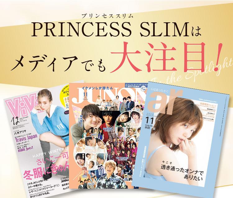 PRINCESS SLIMはメディアでも大注目!