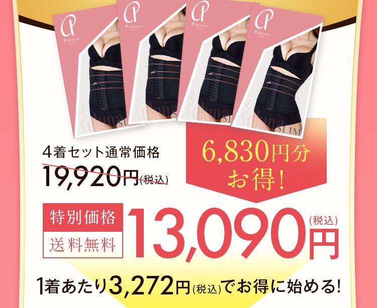 1着あたり2,975円(税抜)でお得に始める!