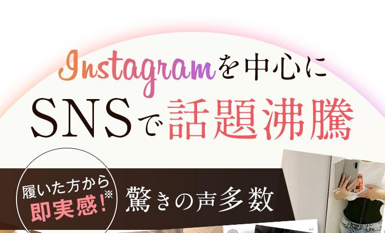 instagramを中心にSNSで話題沸騰