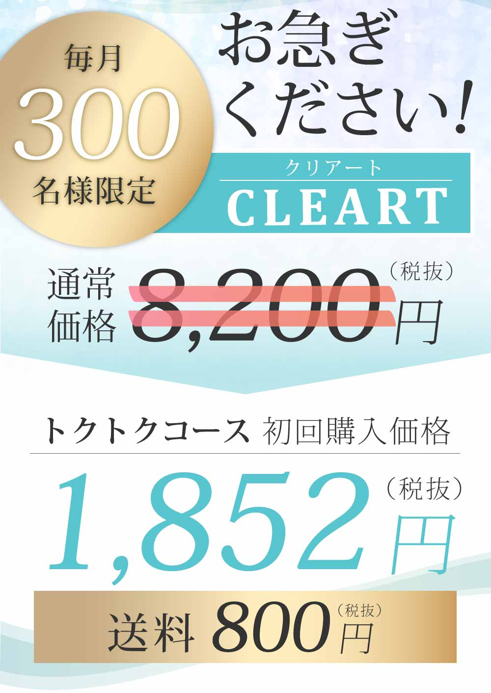 CLEARTトクトクコースは毎月300名様限定!お急ぎください!