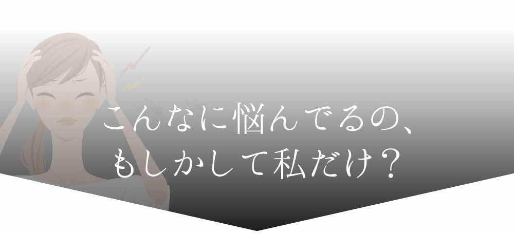 こんなお悩み、お持ちではありませんか?ep.01【年齢より老けて見える!?】シミを隠すために厚化粧になりがちなクリアさんの場合