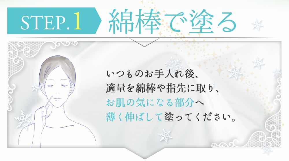 step.01|いつも通りの洗顔 顔に塗布する際には、化粧水、美容液、乳液のあとにお使いください。