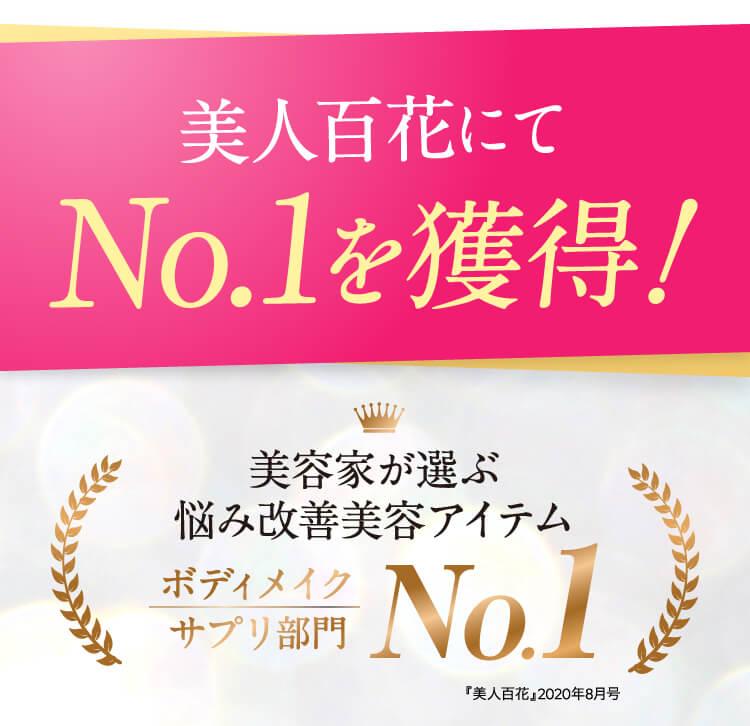 Re-caboは「楽天」5冠達成!ダイエット&健康・サプリメント・食物繊維・総合・女性総合の部門で1位を達成!