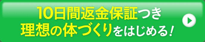 【購入フォーム】初回限定のおトクがいっぱい!今すぐ特別価格でサイクル美人に!