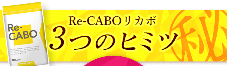 Re-cabo(リカボ)3つの秘密