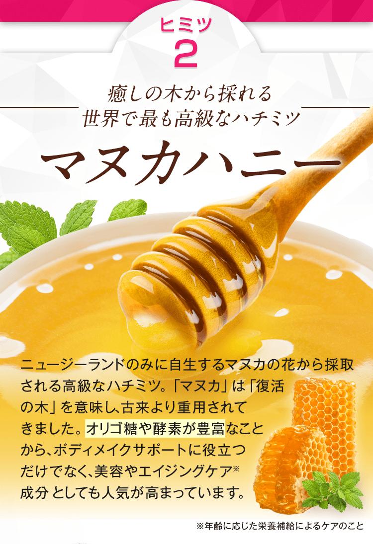 【ヒミツ2】「マカハニー」世界で最も高級なハチミツ・マカハニーは、オリゴ糖・酵素が豊富。美容やエイジングケア成分としても人気