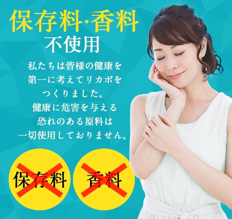 保存料・香料不使用:皆様の健康を考え健康に危害を与える恐れのある原料は一切使用しておりません。