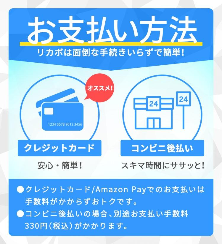 支払い方法:クレジットカード・コンビニ後払い