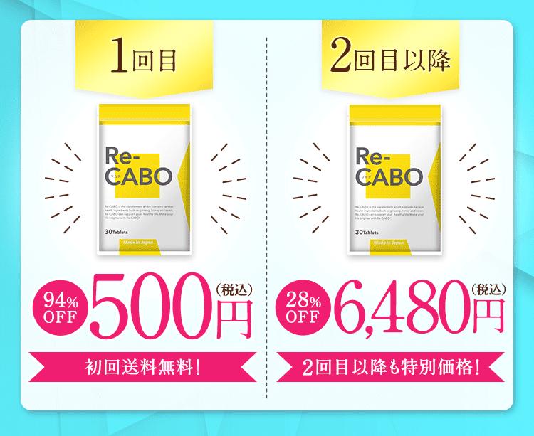 1回目500円・送料無料/2回目以降も特別価格5,980円