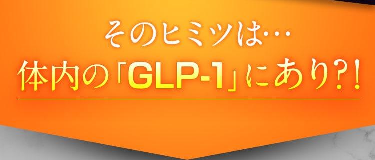 そのヒミツは…体内の「GLP-1」にあり?!