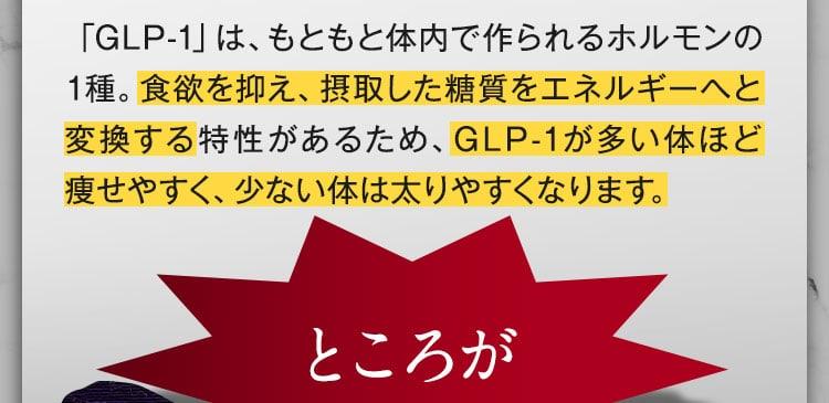 太った体では「GLP-1」が作られにくい…