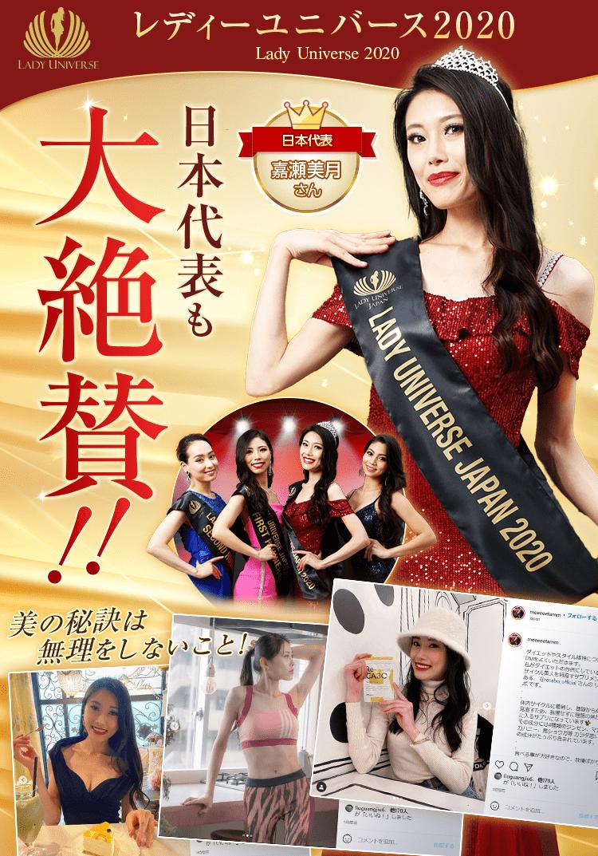 レディユニバース2020 嘉瀬美月さん 日本代表も大絶賛「美の秘訣は無理をしないこと!」