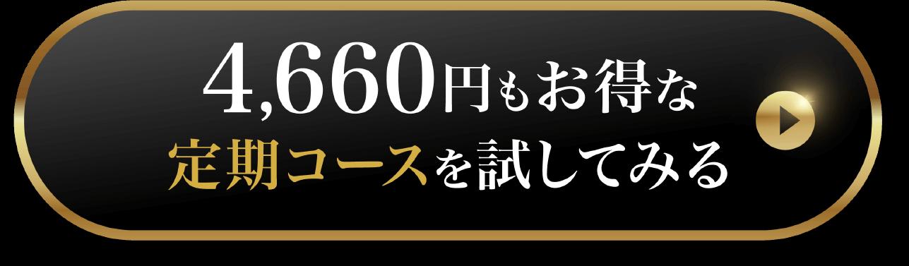 特別キャンペーン定期コース 最もお得に申し込む!